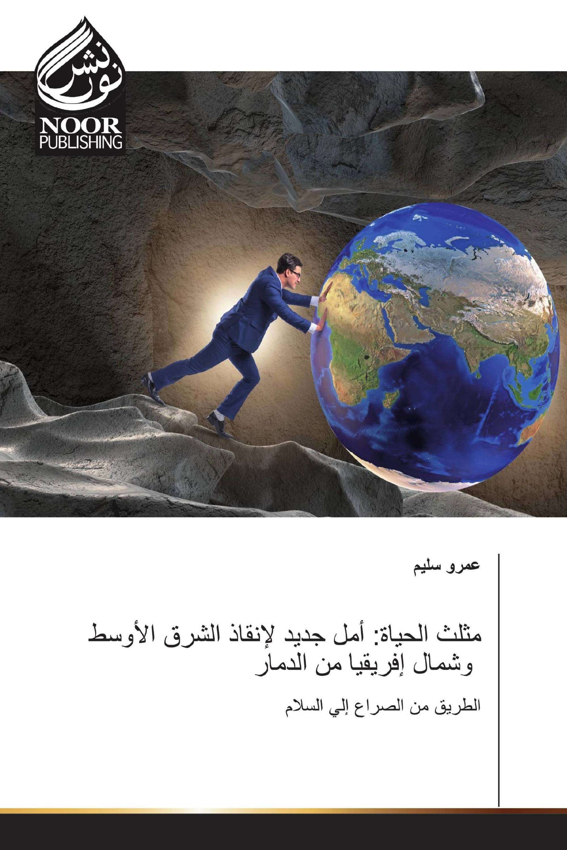 مثلث الحياة: أمل جديد لإنقاذ الشرق الأوسط وشمال إفريقيا من الدمار