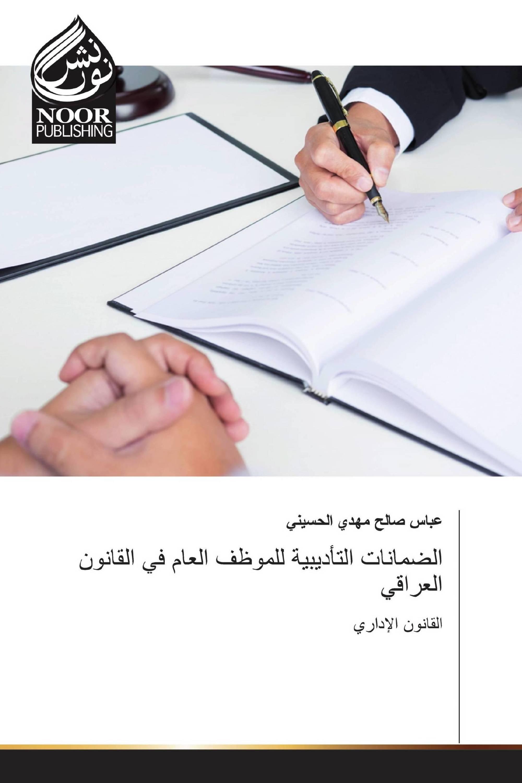 الضمانات التأديبية للموظف العام في القانون العراقي