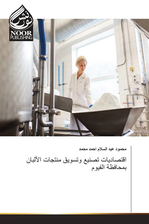 اقتصاديات تصنيع وتسويق منتجات الألبان بمحافظة الفيوم