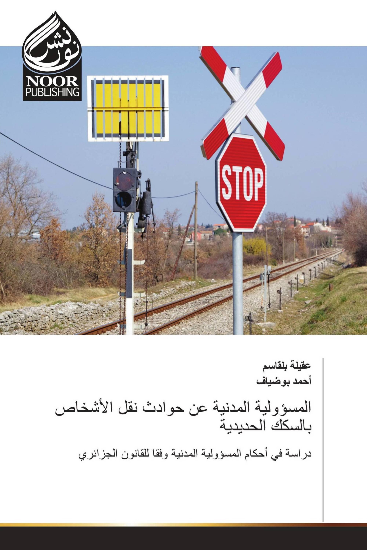 المسؤولية المدنية عن حوادث نقل الأشخاص بالسكك الحديدية