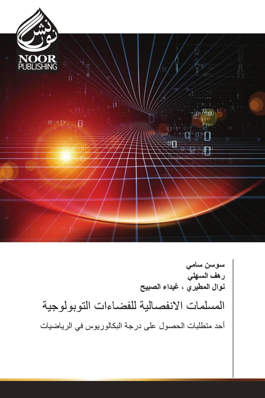 المسلمات الانفصالية للفضاءات التوبولوجية