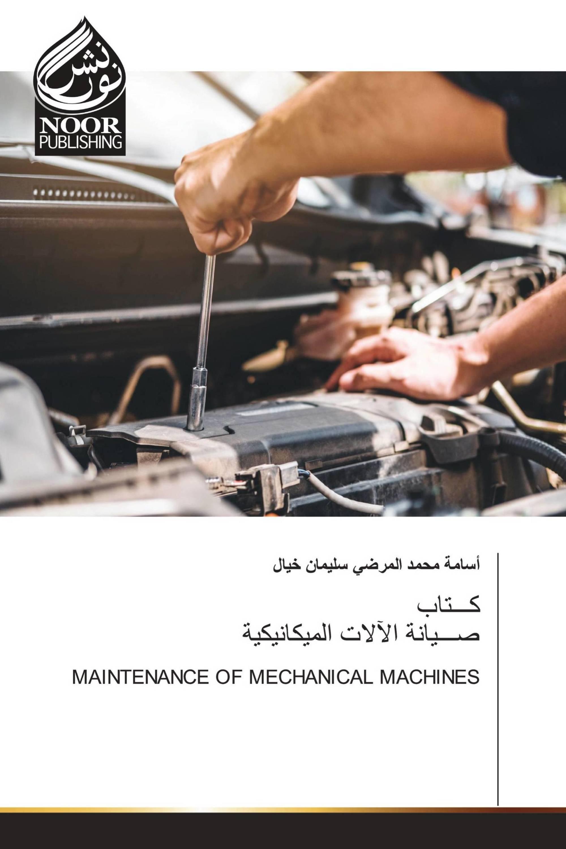 كـــتاب صـــيانة الآلات الميكانيكية