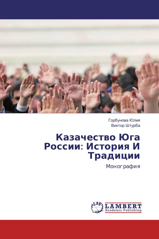 Казачество Юга России: История И Традиции