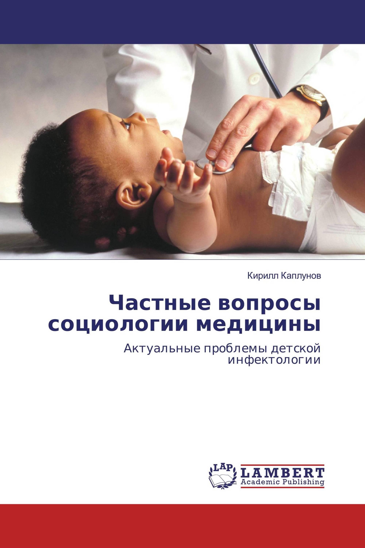 Частные вопросы социологии медицины