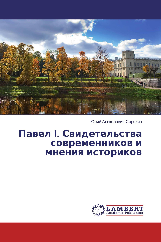 Павел I. Свидетельства современников и мнения историков