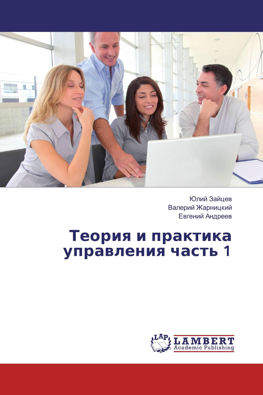 Теория и практика управления часть 1