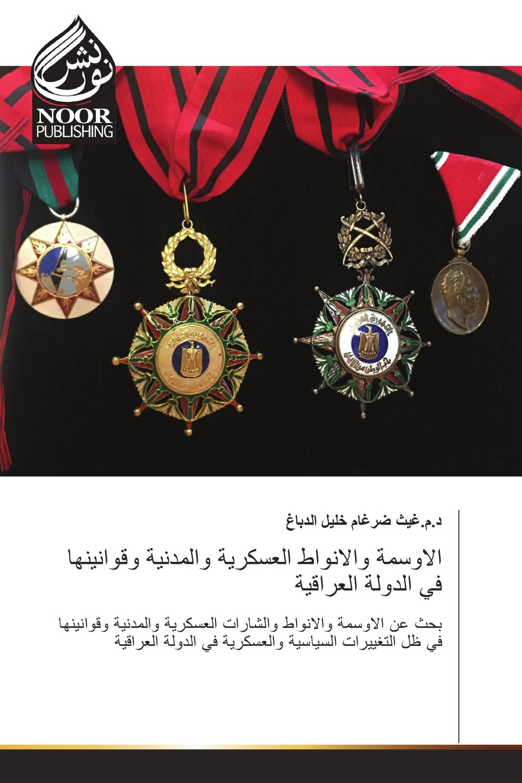 الاوسمة والانواط العسكرية والمدنية وقوانينها في الدولة العراقية