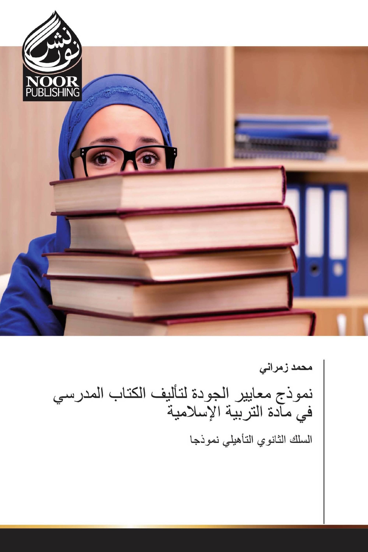 نموذج معايير الجودة لتأليف الكتاب المدرسي في مادة التربية الإسلامية