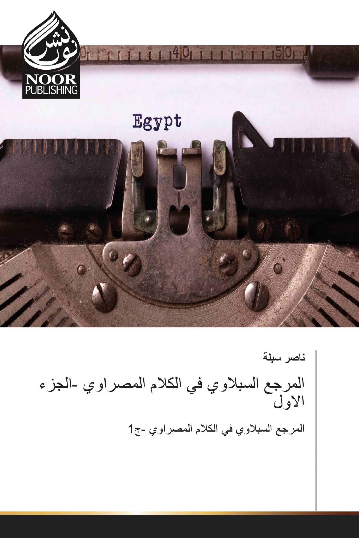 المرجع السبلاوي في الكلام المصراوي -الجزء الاول