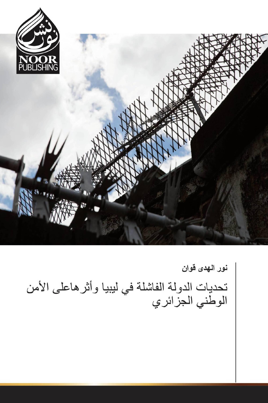 تحديات الدولة الفاشلة في ليبيا وأثرهاعلى الأمن الوطني الجزائري