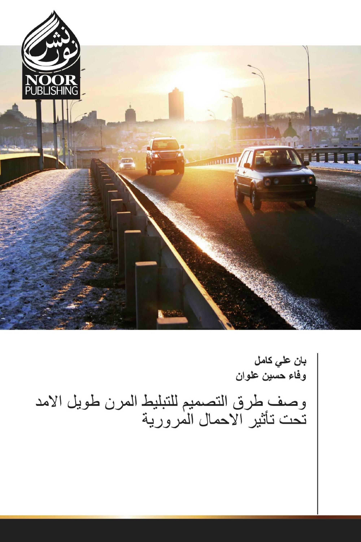 وصف طرق التصميم للتبليط المرن طويل الامد تحت تأثير الاحمال المرورية