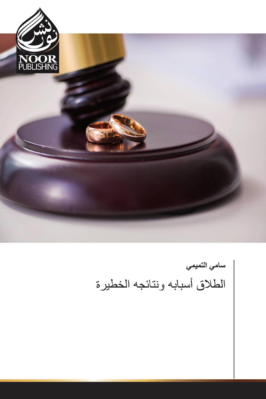 الطلاق أسبابه ونتائجه الخطيرة