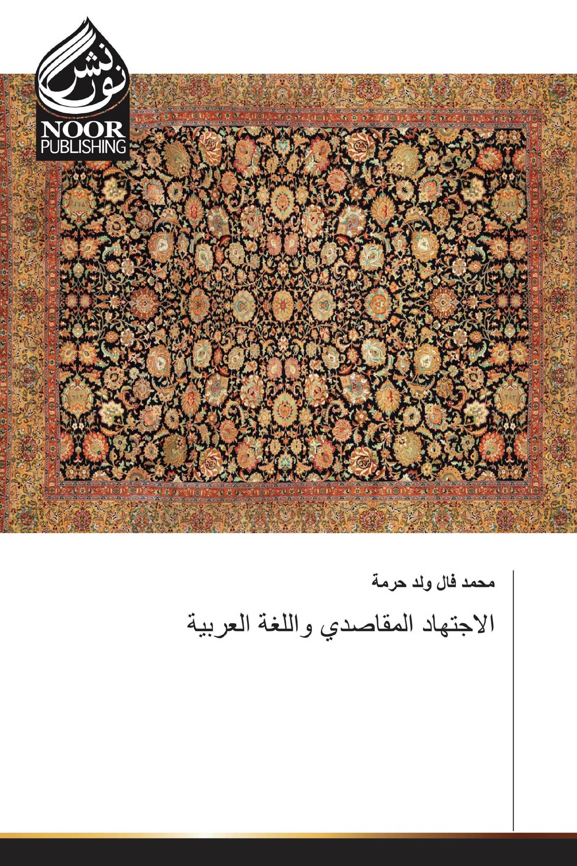 الاجتهاد المقاصدي واللغة العربية