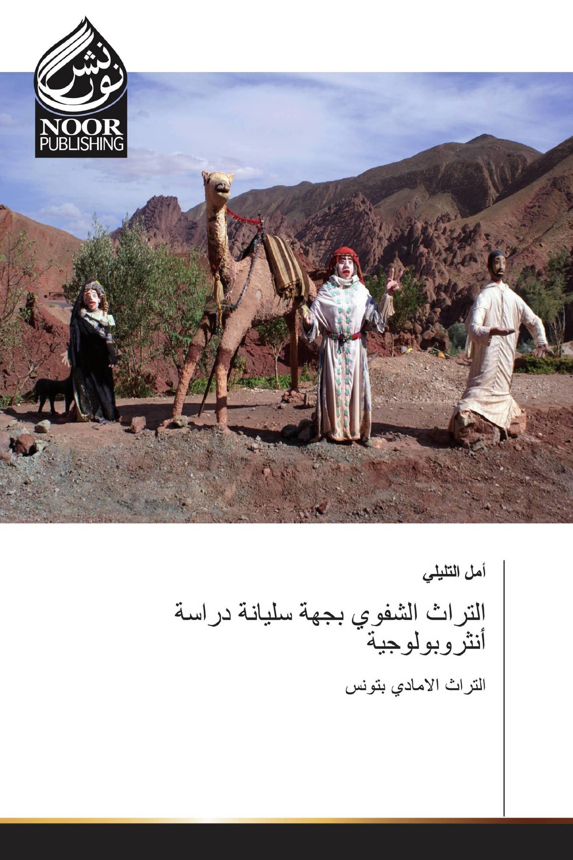 التراث الشفوي بجهة سليانة دراسة أنثروبولوجية