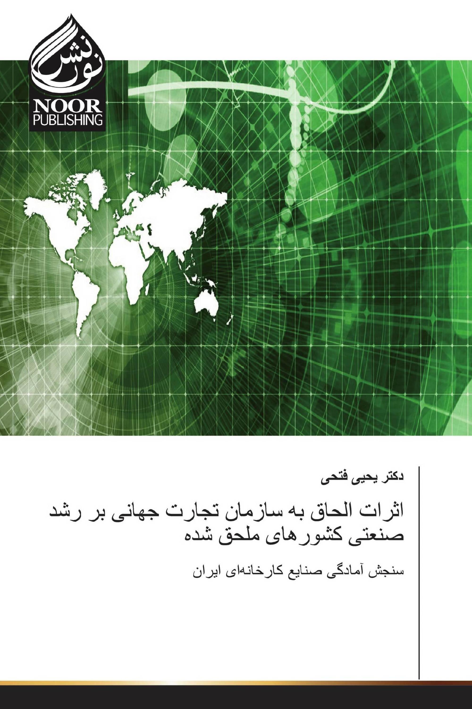 اثرات الحاق به سازمان تجارت جهانی بر رشد صنعتی کشورهای ملحق شده