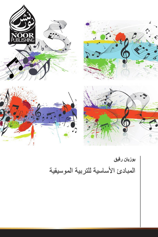 المبادئ الأساسية للتربية الموسيقية