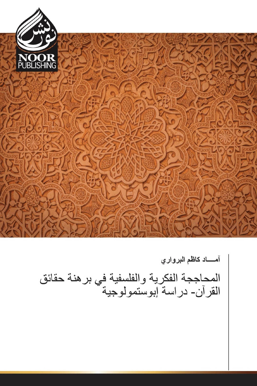 المحاججة الفكرية والفلسفية في برهنة حقائق القرآن- دراسة إبوستمولوجية
