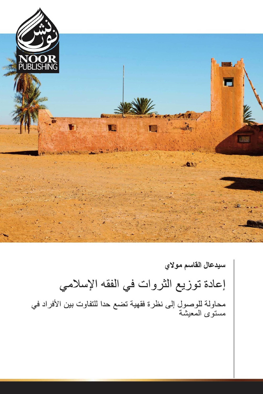 إعادة توزيع الثروات في الفقه الإسلامي