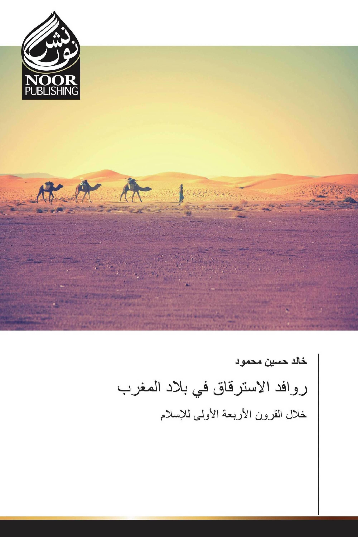 روافد الاسترقاق في بلاد المغرب