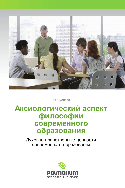 Аксиологический аспект философии современного образования