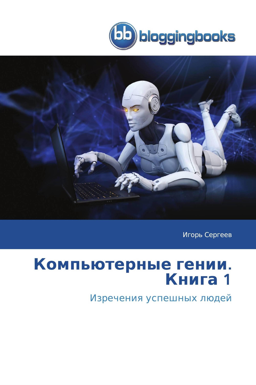 Компьютерные гении. Книга 1