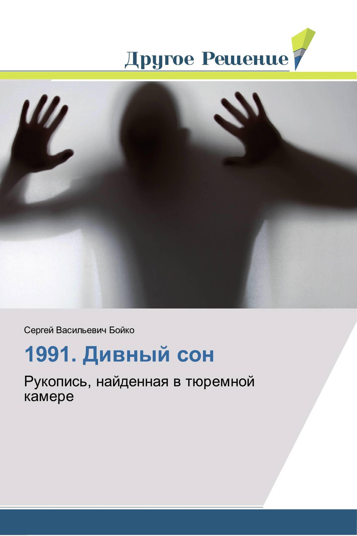 1991. Дивный сон