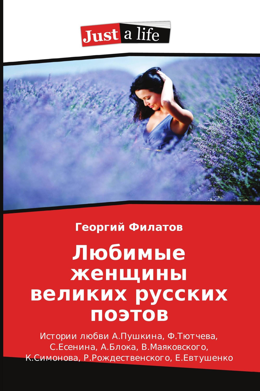 Любимые женщины великих русских поэтов
