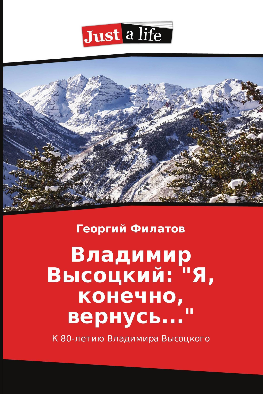 """Владимир Высоцкий: """"Я, конечно, вернусь..."""""""