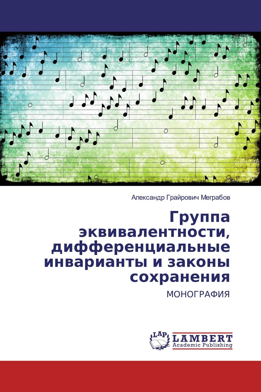 Группа эквивалентности, дифференциальные инварианты и законы сохранения