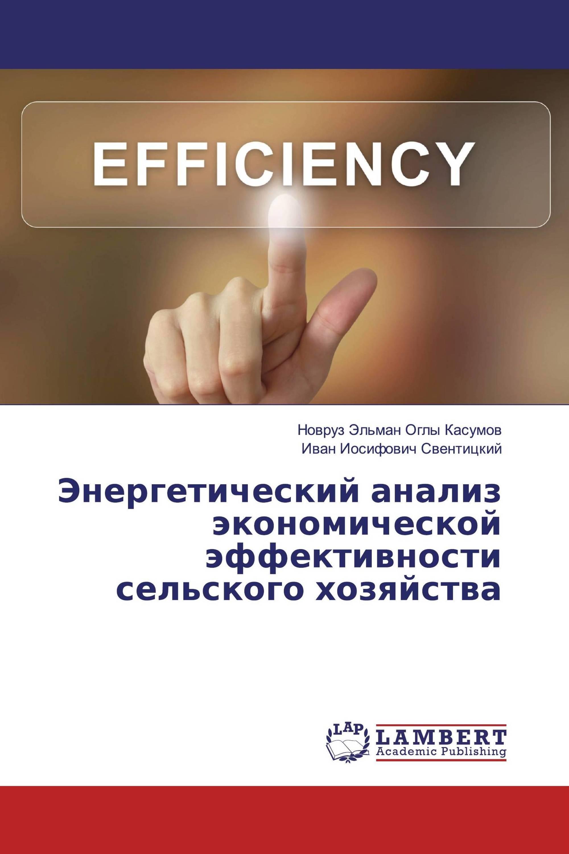 Энергетический анализ экономической эффективности сельского хозяйства