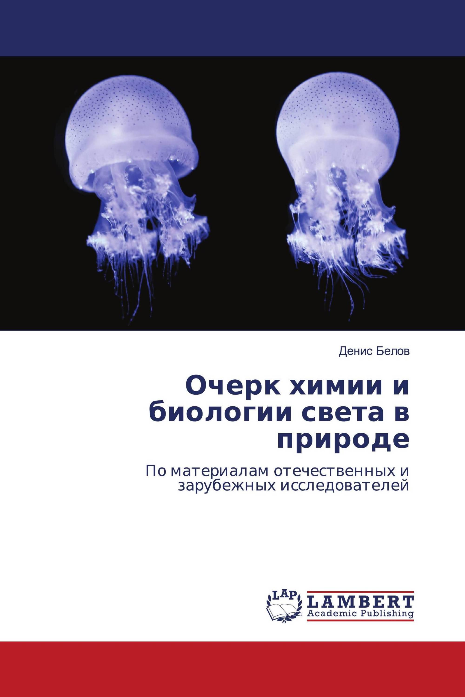 Очерк химии и биологии света в природе