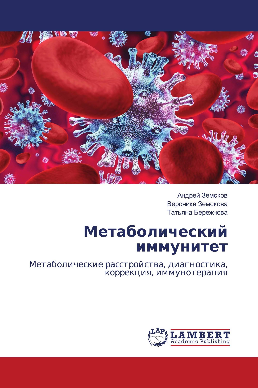 Метаболический иммунитет