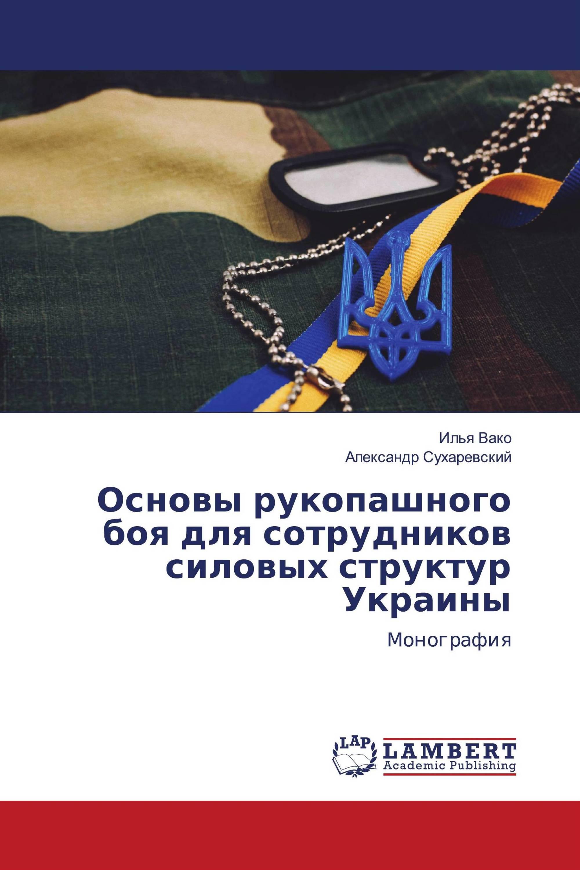 Основы рукопашного боя для сотрудников силовых структур Украины