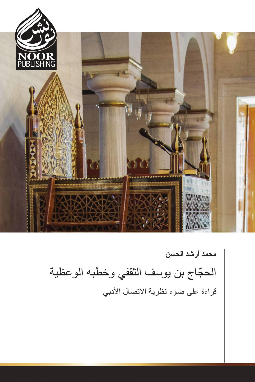 الحجّاج بن يوسف الثقفي وخطبه الوعظية