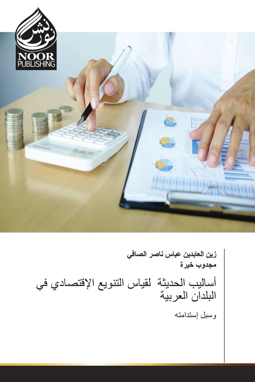 أساليب الحديثة لقياس التنويع الإقتصادي في البلدان العربية