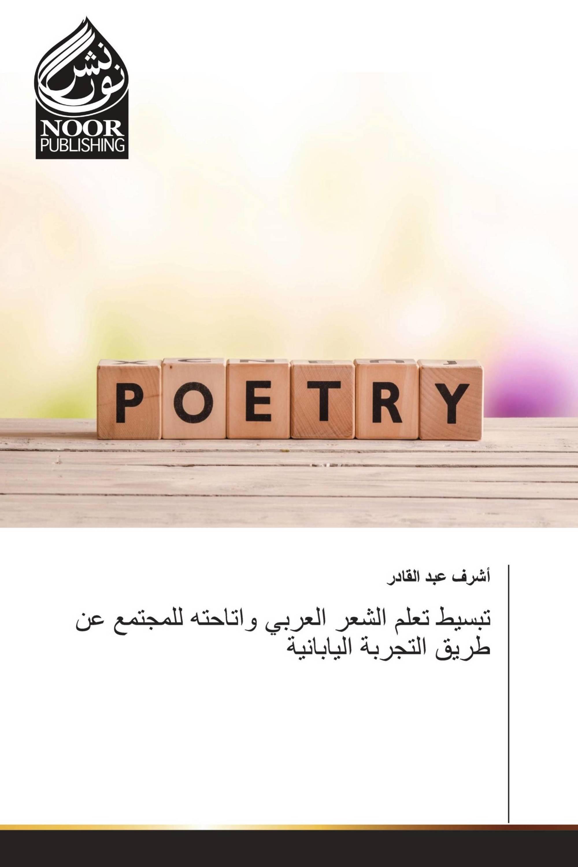 تبسيط تعلم الشعر العربي واتاحته للمجتمع عن طريق التجربة اليابانية