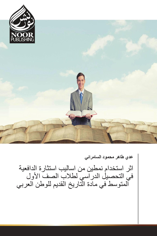 اثر استخدام نمطين من اساليب استثارة الدافعية في التحصيل الدراسي لطلاب الصف الأول المتوسط في مادة التاريخ القديم للوطن العربي