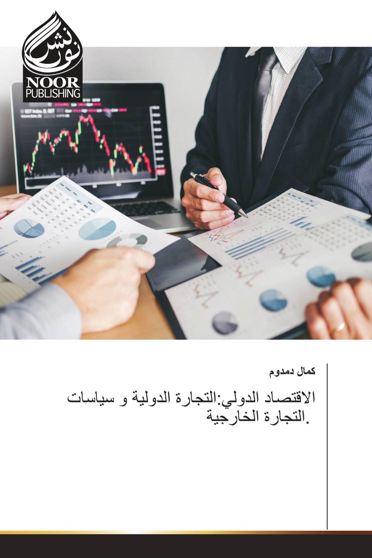 الاقتصاد الدولي:التجارة الدولية و سياسات التجارة الخارجية.