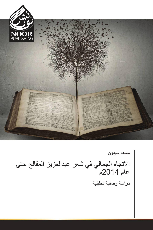 الاتجاه الجمالي في شعر عبدالعزيز المقالح حتى عام 2014م