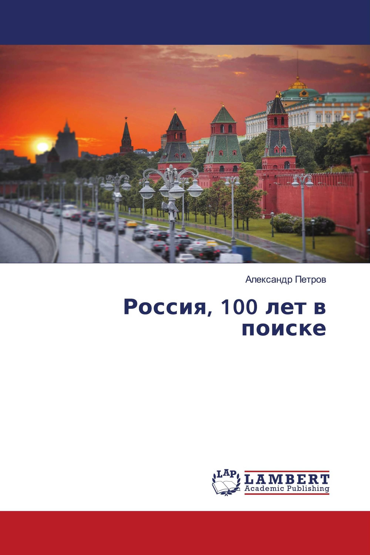 Россия, 100 лет в поиске