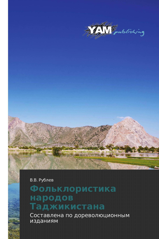 Фольклористика народов Таджикистана