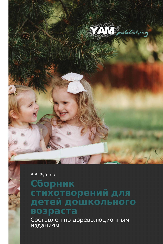 Сборник стихотворений для детей дошкольного возраста