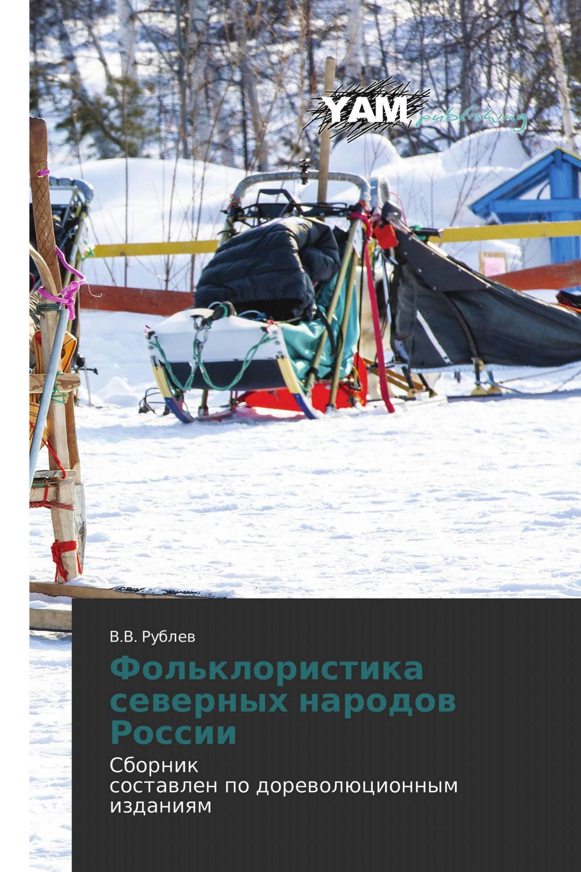 Фольклористика северных народов России