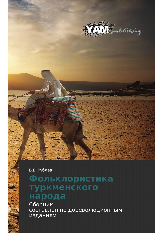 Фольклористика туркменского народа