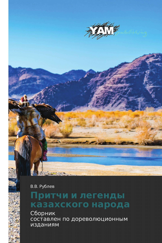 Притчи и легенды казахского народа