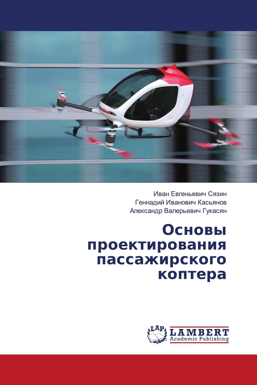 Основы проектирования пассажирского коптера