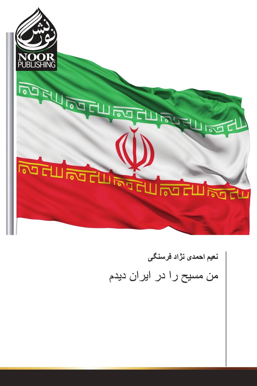 من مسیح را در ایران دیدم