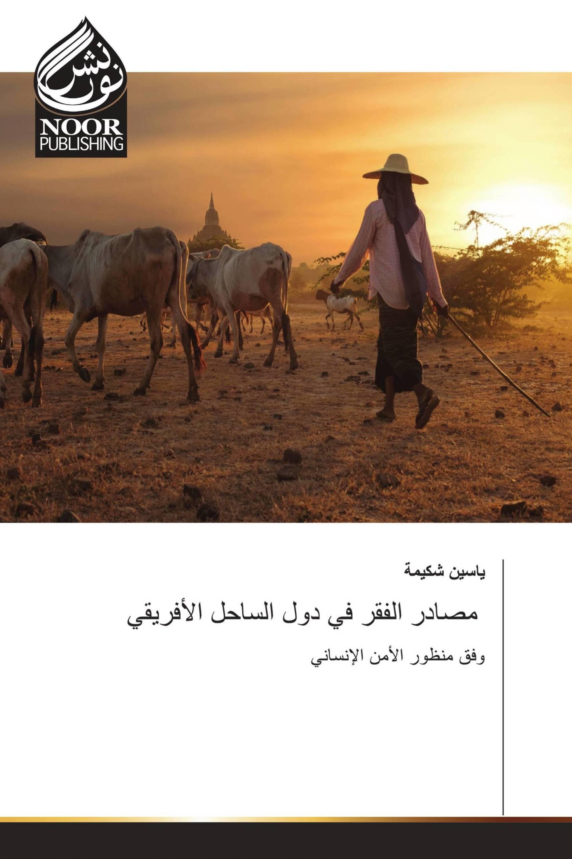 مصادر الفقر في دول الساحل الأفريقي