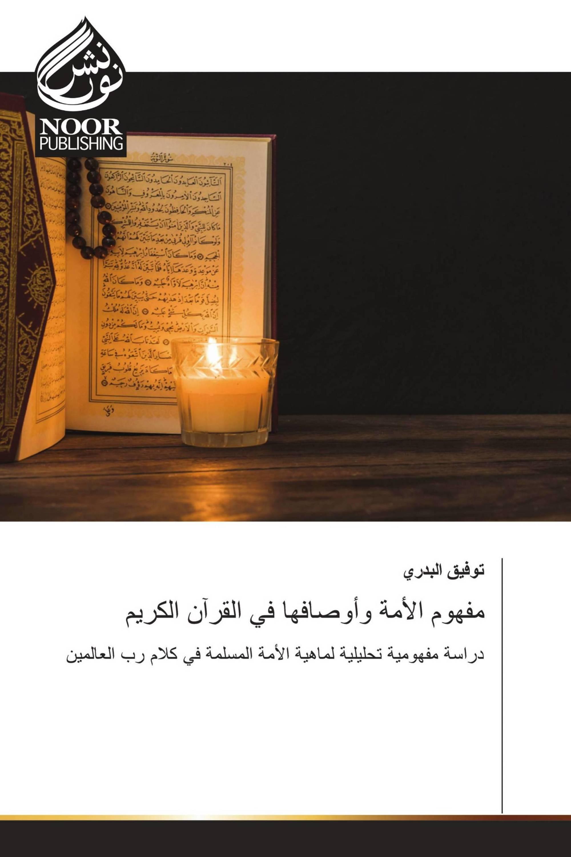 مفهوم الأمة وأوصافها في القرآن الكريم