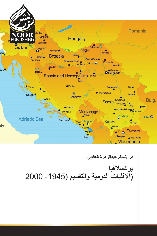 يوغسلافيا الاقليات القومية والتقسيم (1945- 2000)